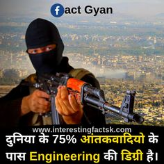 Gernal Knowledge In Hindi, Gk Knowledge, General Knowledge Facts, Knowledge Quotes, Real Facts, True Facts, Funny Facts, Weird Facts, Funny Jokes