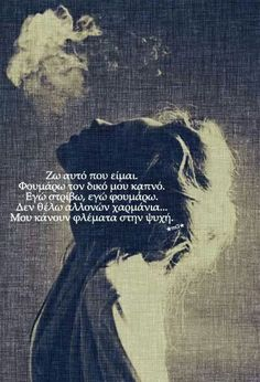 Image in greek quotes 💜 collection by love you Wisdom Quotes, Me Quotes, Motivational Quotes, Greek Words, Greek Quotes, Picture Quotes, Favorite Quotes, Life Is Good, Real Life