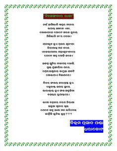 Poems in oriya pdf