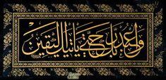 """© """" و اعبد ربك حتى يأتيك اليقين """" ( سورة الحجر 15 ، الآية 99 )   Muhsinzade Abdullah Efendi - Zerendûd Levha - Ayet-i Kerîme"""