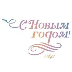 """Надпись """"С Новым Годом"""" 3"""
