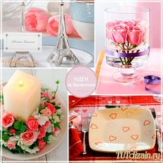Сервировка стола ко Дню святого Валентина » Дизайн & Декор своими руками