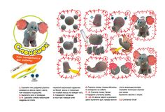 Развивашка33 - Поделки из пластилина