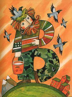 "Дарья Герасимова «Азбука превращений» | ""Картинки и разговоры"" Alphabet Art, Color Pencil Art, Illuminated Letters, Drawing Lessons, Art Journal Inspiration, Hand Lettering, Art For Kids, Fairy Tales, Decoupage"