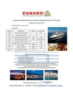 7ήμερη Κρουαζιέρα από Πειραιά με το 5*Queen Victoria από 499€ με λιμενικά τέλη Τηλ : 210 9006000 E-mail: princess@amphitrion.gr Queen Victoria, Cruise, Ocean, Cruises, The Ocean