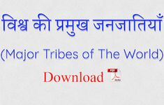 Knowledge Hub: विश्व की प्रमुख जनजातियाँ ( Maior Tribes of the Wo. Tribes Of The World, Knowledge, Math, Consciousness, Math Resources, Early Math, Mathematics, Facts
