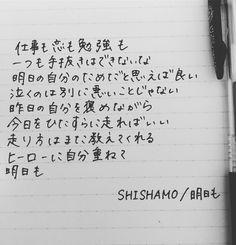 いいね!9件、コメント1件 ― @yoshi.write.8853のInstagramアカウント: 「SHISHAMO/明日も  最近ハマってるSHISHAMO!!特に大好きな所を書きました仕事も恋もしてないけど…歌詞、大好きなんですよね〜…」