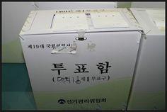 강남을 부정선거 사진