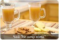 """Чай """"Не хочу есть""""Рецепт этого чая авторский. Моя знакомая составила его, исходя их своих знаний о травах и специях. Вчера я купила все необходимое и приготовила вечером этот чай. Главное его свойство…"""