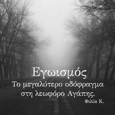 This Is Love, I Love You, Picture Quotes, Love Quotes, Feeling Loved Quotes, Greek Quotes, Self Confidence, Believe, Letters