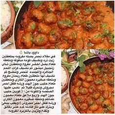 داوود باشا Lebanese Recipes, Turkish Recipes, Indian Food Recipes, Asian Recipes, Chef Recipes, Cooking Recipes, Arabian Food, Egyptian Food, Food Menu