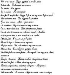 Татуировки иероглифы и их значения