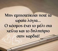 Words Quotes, Love Quotes, Funny Quotes, Inspirational Quotes, Sayings, Learn Greek, Funny Greek, My Philosophy, Greek Quotes