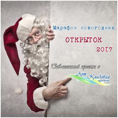 """АРТ-КЛАДОВАЯ: Анонс СП """"Марафон новогодних ОТКРЫТОК"""""""