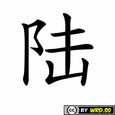 """How to write """"SIX (BANKER'S NUMERAL(SIMPLIFIED))"""" in #Chinese ? #language #tutorial #education #wrdso"""