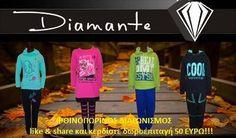 Κερδίστε δωροεπιταγή αξίας 50 ευρώ από το DIAMANTE FASHION - http://www.saveandwin.gr/diagonismoi-sw/kerdiste-doroepitagi-aksias-50-evro-apo-to-diamante-fashion/