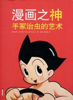 The Art of Osamu Tezuka, God of Manga - now available in Chinese!