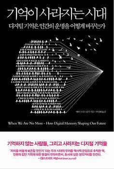 싸니까 믿으니까 인터파크도서 - 기억이 사라지는 시대 Book Cover Design, Book Design, Wall Street Journal, Print Design, Science, Writing, Digital, Reading, Books