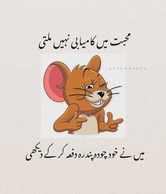 Urdu Funny Quotes, Funny Attitude Quotes, Cute Funny Quotes, Girly Quotes, Cute Jokes, Funny Jokes, Cute Love Lines, Jokes And Riddles, Poetry Lines