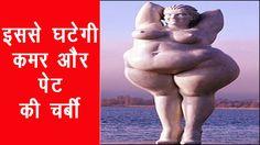पेट और कमर की चर्बी घटाने का आसान उपाय