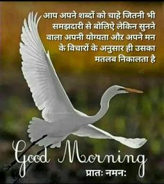 Good Morning Motivational Messages, Morning Prayer Quotes, Hindi Good Morning Quotes, Good Morning Inspirational Quotes, Morning Prayers, Good Life Quotes, Good Night Flowers, Silent Words, Good Morning Love