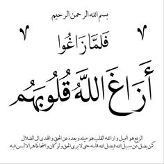 فلما زاغوا ازاغ الله قلوبهم Quran Quotes Inspirational Quran Quotes Islamic Quotes