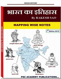Indian History Notes in Hindi PDF Download   Hello Friends, Today we are sharing with you Indian History Notes in Hindi PDF. This not...