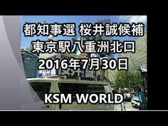 【KSM】都知事選 桜井誠候補 東京駅八重洲北口 2016年7月30日