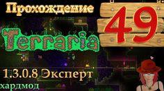 Прохождение  Terraria #49 Неубиваемая Плантера