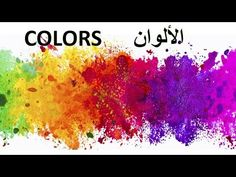 Colors in arabic language #arabic #arabe #language #colors