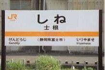 この駅名は強烈すぎる    (via http://blog.livedoor.jp/tabetabe22/archives/1658883.html )