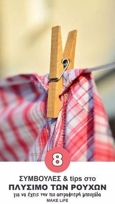 Θες μπουγάδα αστραφτερή; 8 συμβουλές για το πλύσιμο των ρούχων Tips & Tricks, Cleaning Hacks, Diy And Crafts, How To Make, Blog, Home, Clothes, Outfits, Clothing