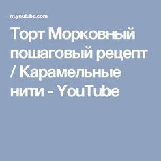 Торт Морковный пошаговый рецепт / Карамельные нити - YouTube