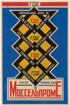 Poster for the Mossel' prom (Moscow agricultural industry) cafeteria 1923    by Aleksandr Rodchenko