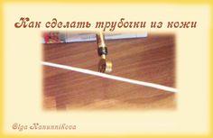 Как сделать трубочки из кожи