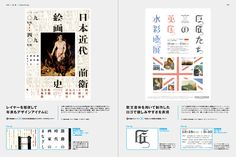 """Inside page of """"Typography by Design Maestros"""" #JapaneseTypography #Font"""