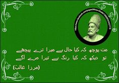 Sufi quotes and sayings pictures: Mirza Ghalib Urdu sad poetry