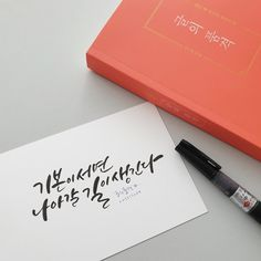 Calligraphy, Lettering, Calligraphy Art, Hand Drawn Typography, Letter Writing