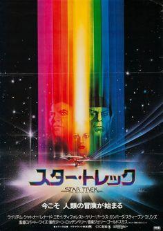 Japanese poster for Star Trek: The Motion Picture (1979)