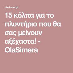 15 κόλπα για το πλυντήριο που θα σας μείνουν αξέχαστα! - OlaSimera Clean House, Good To Know, Cleaning Hacks, Diy And Crafts, Health Fitness, Clever, Fabrics, Chinese, Construction