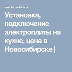 Установка, подключение электроплиты на кухне, цена в Новосибирске  