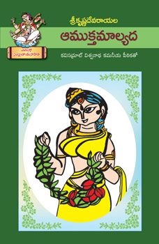 The online shopping from a great collection store for Telugu books ...
