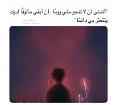 Best Friend Quotes, Best Friends, Drama Quotes, Beautiful Arabic Words, Japanese Calligraphy, Proud Of You, Photo Quotes, Arabic Quotes, Cool Words