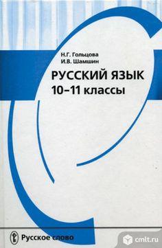 Готовые домашние задания по русскому языку 2 класс климанова