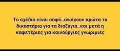 Χιούμορ ΜΕΤΑ την #καραντινα #μενουμε_ασφαλεις - Η ΔΙΑΔΡΟΜΗ ® Greece, Humor, Funny, Greece Country, Humour, Funny Photos, Funny Parenting, Funny Humor, Comedy