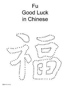 FREE - Chinese New Year Tracing Fu (good luck) - Little Stars Learning - TeachersPayTeachers.com