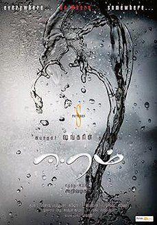Vaishali telugu movie online watch - 1 3