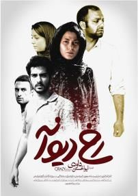 Crazy Castle 2014 film Crazy Rook or Crazy Castle (Persian title: Rokhe Divaneh- Persian: رخ دیوانه) is a 2015 Iranian film directed by Abolhassan Davoudi