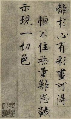 Chinese Buddhism Kwan-yin Prajna Paramita Heart Sutra Bamboo Slip Writing般若波罗蜜心经