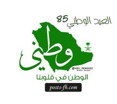 بوستات اليوم الوطني السعودي 85   منشورات اليوم الوطني ksa 2015